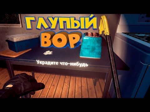 СИМУЛЯТОР ВОРА Thief Simulator Глупый  вор