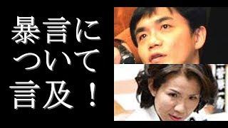 浅草キッドの水道橋博士が22日、秘書への暴力行為を報じられたことを...