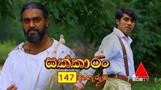 Sakkaran | සක්කාරං - Episode 147 | Sirasa TV Thumbnail