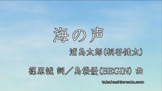 海の声/浦島太郎(桐谷健太) 【カラオケ練習用・高音質・フル】