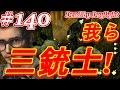 #140【Dead by Daylight】ドワイト三銃士!息ぴったり&シンクロして彼氏と彼女の楽しいDBD!タゲ取り&助ける!う�