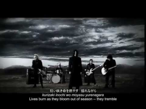 Buck-Tick - Gensou no Hana (Illusionary Flower) + Lyrics , Romaji + Jap