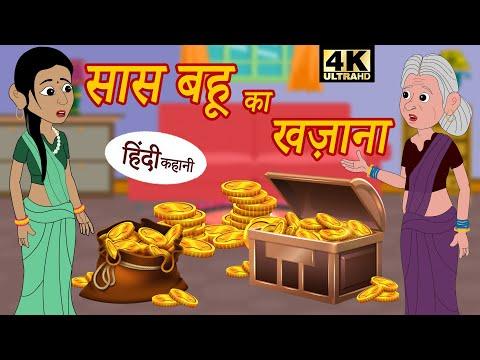सास बहू का खज़ाना bedtime stories   hindi stories   moral story   stories in hindi   kahani   2020