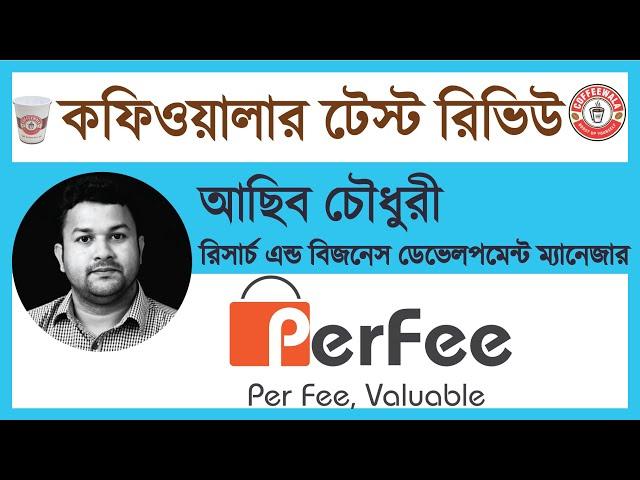 Coffeewala Review : Asive Chowdhury || Perfee Online Shopping