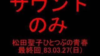 松田聖子ひとつぶの青春_最終回(OP・ED)改1983.03.27