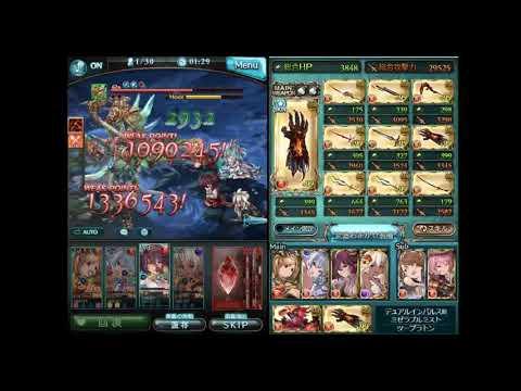 【グランブルーファンタジー】星の古戦場 ケツァルカトル[90HELL] 3T