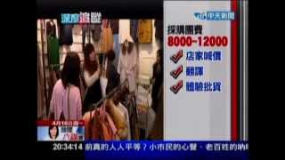 中天新聞 韓國批貨教學團 2012 4 16 批貨教學 韓貨 東大門