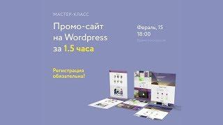 Промо-сайт на Wordpress за 1,5 часа | Прямая трансляция с Артемом Исламовым