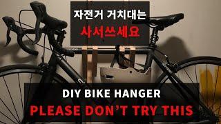 02. 자전거 거치대 만들지말고 오늘의 집에서 사서쓰세…