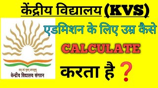 How Kendriya Vidyalaya/Central School Calculate Age for admissions | 2020