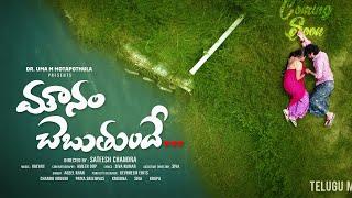 Mounam Chebutundhe  | Telugu Short Film | Telugu Private Songs | Love Songs | Love Failure Song