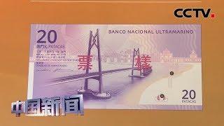 [中国新闻] 澳门回归祖国20周年钞票发行 | CCTV中文国际