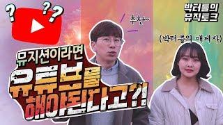 뮤지션이 유튜브를 반드시 해야하는 3가지 이유(Feat. 소영)
