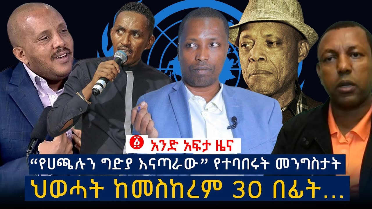 Andafta Daily Ethiopian News | September 23, 2020