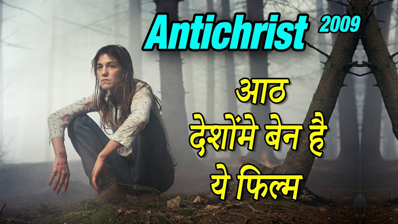 Antichrist 2009 Movie Explained in Hindi | Antichrist Movie Ending Explain हिंदी मे
