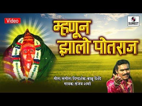 Mhanun Zalo Potraj - Lakhabaicha Avatar - Marathi Bhaktigeet - Sumeet Music India