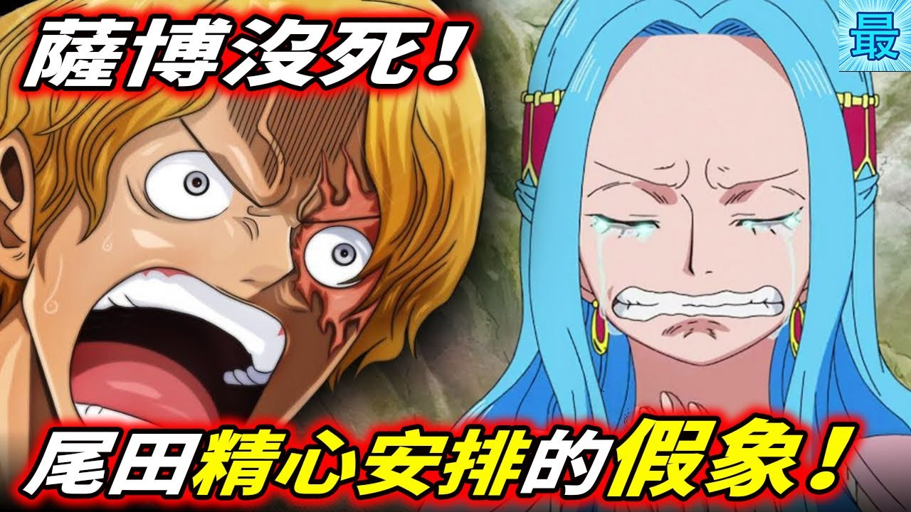 海賊王:薩博沒死!這是尾田精心安排的假象!