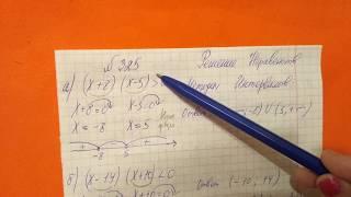 325 Алгебра 9 класс. Решение Неравенств Методом Интервалов