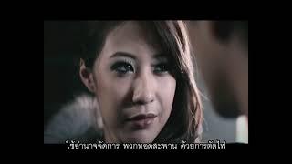 สกัดดาวยั่ว : ใบเตย อาร์ สยาม [Official MV] | Bitoey Rsiam