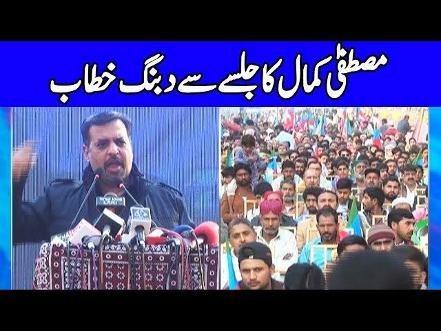 Mustafa Kamal Speech Today   24 January 2020   Dunya News
