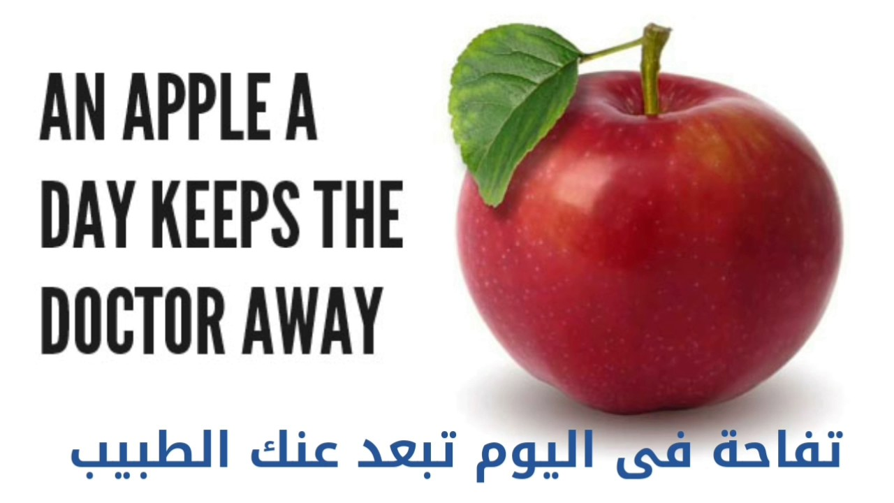 The meaning and origin of the expression: An apple a day keeps the doctor away