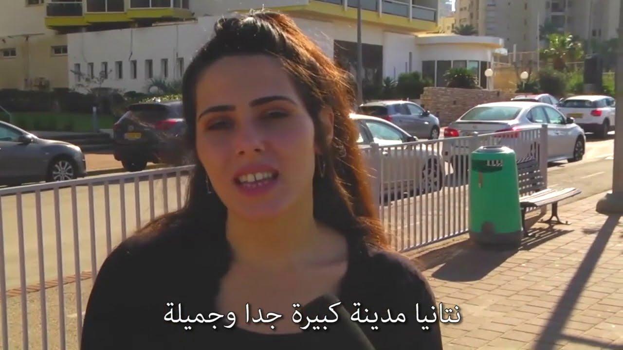 مدينة نتانيا باريس الإسرائيلية – بحبك إسرائيل