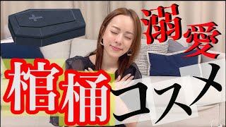 棺桶コスメ〜棺桶に入れたいほど愛してるコスメ紹介〜