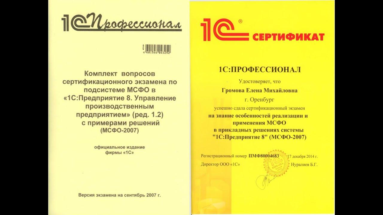 1с сертификация профессионал платформа сертификация оборудования dvd рекордеры отзывы