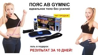 Пояс похудение Ab Gymnic отзыв