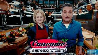 Спасите, я не умею готовить! Дарья Донцова. Борщ, лапша с цукини, вишнёвый штрудель