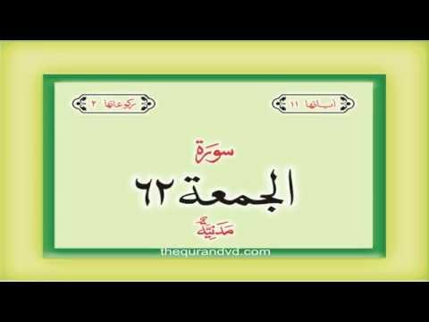 62.-surah-al-jumuah-with-audio-urdu-hindi-translation-qari-syed-sadaqat-ali