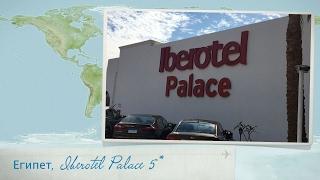 Обзор отеля Iberotel Palace 5 в Шарм Ель Шейхе Египет от менеджера Discount Travel