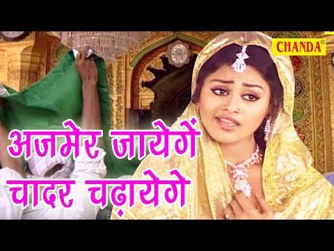 Ajmer Jayenge Chadar Chadhayenge   अजमेर जायेंगे चादर चढ़ायेगे    तन्नू श्री    रेखा राज