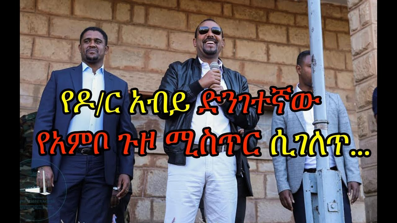 Dr. Abiy;s Sudden Visit To Ambo