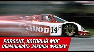 Porsche, который мог обманывать законы физики