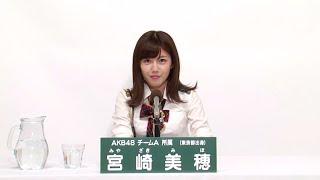 AKB48 45thシングル 選抜総選挙 アピールコメント AKB48 チームA所属 宮...