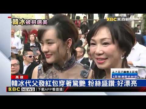 台灣小姐選拔 主辦單位點名韓冰共襄盛舉