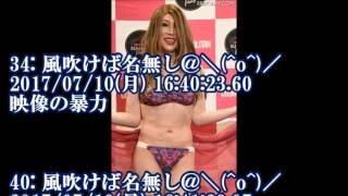 【ファッ!?】最新のKABA ちゃんの身体wwww 他にもエンタメ系情報を中...