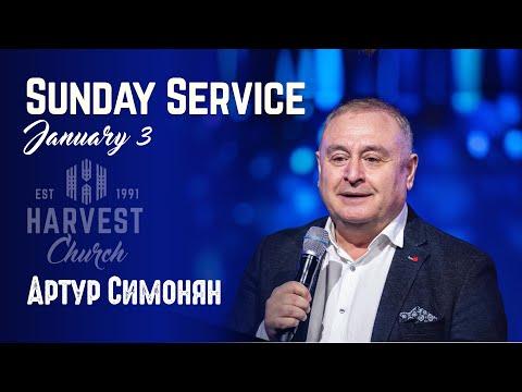 Хлебопреломление | Артур Симонян | Sunday Service | 1/3/2021