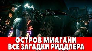 Скачать BATMAN ARKHAM KNIGHT ОСТРОВ МИАГАНИ ВСЕ ЗАГАДКИ ЗАГАДОЧНИКА