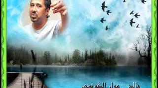 مول الكوتشي - الشاب خالد