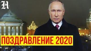 Новогоднее обращение президента РФ Владимира Путина 2020. Поздравление. Новый Год Крысы. Россия