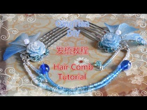 QingTian DIY - Hair Accessories Blue Golden Fish Hair Comb Hair Stick Hair Pin 蓝金鱼发梳