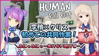 [LIVE] 【Human fall flat】初心者二人で脱出を目指す!クリス&李稍【VTuber】