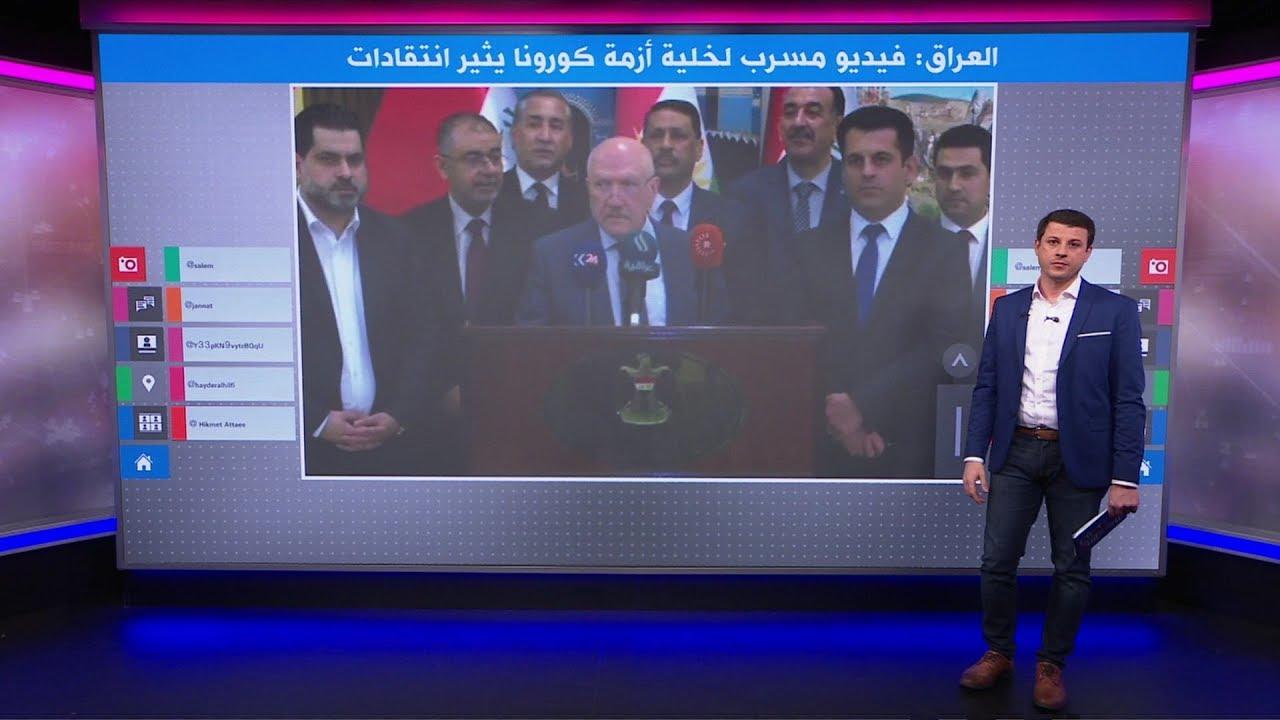 فيديو مسرب لخلية أزمة فيروس كورونا في العراق يثير انتقادات