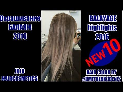 Окрашивание Балаяж 2017 №10 | Balayage highlights 2017 Hair Tutorial