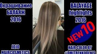 Окрашивание Балаяж 2017 (Balayage highlights 2017) Hair Tutorial(ПОДРОБНУЮ ИНФОРМАЦИЮ О ПРОВЕДЕНИИ СЕМИНАРОВ ВЫ МОЖЕТЕ НАЙТИ ТУТ: https://vk.com/jojo_hair_cosmetics Технология окрашивани..., 2016-02-02T18:53:29.000Z)