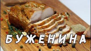 Буженина из свинины в духовке | Адовый рецепт запеченного мяса