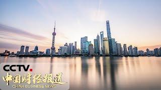 《中国财经报道》 20190905 11:00| CCTV财经