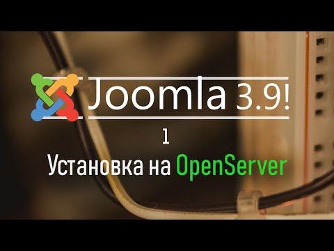 Joomla 3.9 Как установить на локальный сервер